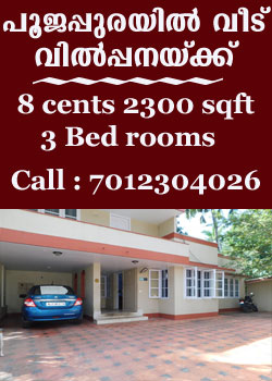 poojappura-house-for-sale